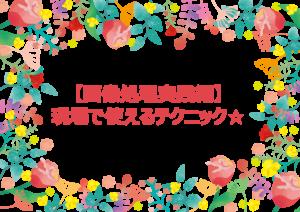 【画像処理実践編】現場で使えるテクニック☆(2021年3回目)
