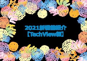 2021年新機能紹介【TechView編】(2021年7回目)