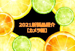 2021新製品紹介(2021年8回目)